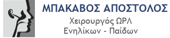 Μπάκαβος Απόστολος - ΩΡΛ Ενηλίκων - Παίδων